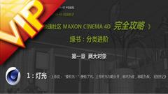 C4D中文入门基础28 渲染部分灯光系统解密详解视频教程