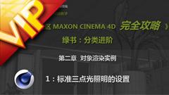 C4D中文入门根底30 规范三点光照明的设置视频教程