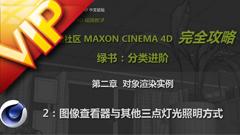 C4D中文入门基础31 图像查看器与其他三点灯光照明方式视频教程