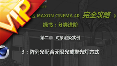 C4D中文入门基础32 阵列光配合无限光或聚光灯方式视频教程