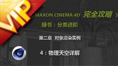 C4D中文入门根底33 物理天空详解视频教程