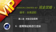 C4D中文入门基础35 使用预设库进行渲染视频教程