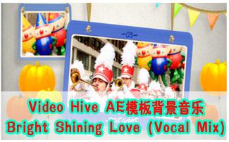 一首庆贺高兴心境的模板配景音乐Bright Shining Love(Vocal Mix)