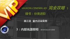 C4D中文入门基础38  使用材质自发光内部光源照明视频教程