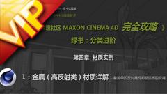 C4D中文入门基础40 金属(高反射类)材质详解视频教程