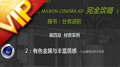 C4D中文入门基础41 有色金属制作与丰富质感视频所有白菜免费彩金网址