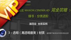 C4D中文入门基础42  塑料玻璃透明(高透明度类)材质视频教程