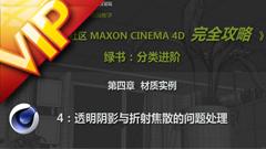C4D中文入门基础43 透明阴影与折射焦散的问题处理视频教程