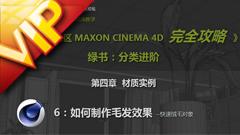 C4D中文入门基础45 如何制作毛发效果视频所有白菜免费彩金网址