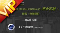 C4D中文入门基础47 从最简单的平面映射开始视频教程