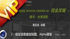 C4D中文入门基础48 指定选集叠加贴图、Alpha通道视频教程