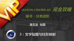 C4D中文入门基础49 文字贴图与柱形?#25104;?#35270;频教程