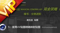 C4D中文入门基础51 使用UV贴图精确映射贴图视频教程