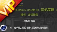 C4D中文入门基础52 使用贴图控制材质各通道的属性视频所有白菜免费彩金网址