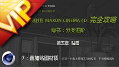 C4D中文入门基础53 叠加贴图材质视频教程