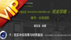 C4D中文入门基础55 真实木纹效果与材质叠加视频教程
