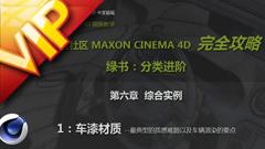 C4D中文入门基础56 车漆材质及车辆渲染的要点视频教程