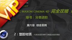 C4D中文入门根底57 两种差别的塑胶材质视频教程