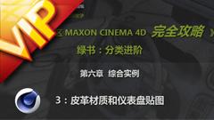 C4D中文入门基础58 皮革材质和仪表盘贴图视频教程