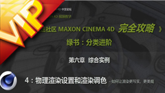 C4D中文入门基础59 物理渲染设置和渲染调色视频教程