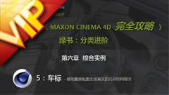 C4D中文入门基础60 置换贴图制作车标几何细节视频教程