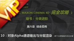 C4D中文入门根底63 工具Alpha通道输入与分层渲染视频教程
