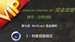 C4D中文入门基础65 对象克隆模式视频教程