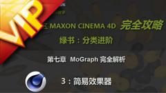 C4D中文入门基础66 简易效果器视频教程