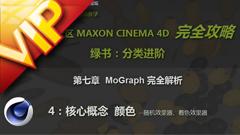 C4D中文入门基础67 颜色 --随机效果器、着色效果器视频教程