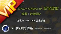 C4D中文入门基础68 颜色 --颜色着色器、多重着色器视频教程