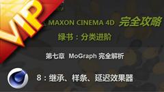 C4D中文入门基础70 继承、样条、延迟效果器视频教程