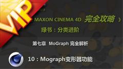 C4D中文入门基础72 Mograph变形器功能视频所有白菜免费彩金网址