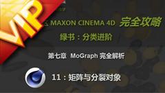C4D中文入门基础73 矩阵与分裂对象视频教程