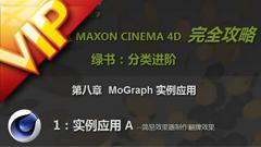 C4D中文入门基础78  实例应用A—简易效果器制作翻牌效果视频教程