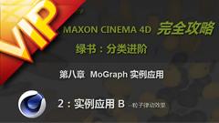 C4D中文入门基础79 实例应用B—粒子律动效果视频教程
