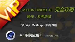 C4D中文进阶教程81 实例应用D-音频可视化效果视频教程