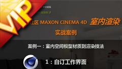 C4D中文室内建模教程1 自订任务界面视频教程