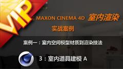 C4D中文室内建模教程3 室内道具建模A视频教程