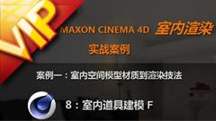 C4D中文室内建模教程8 室内道具建模F视频教程