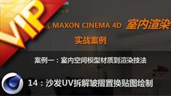 C4D中文室内建模教程14 沙发UV拆解皱摺置换贴图绘制视频教程