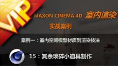 C4D中文室内建模教程15 其他噜苏大道具制造视频教程