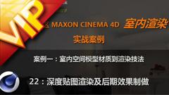 C4D中文室内建模教程22 深度贴图渲染及后期效果制做视频教程