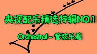 《管弦乐篇》Orchestral 影视背景音乐配乐音效素材