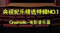 《电影音乐篇》Cinematic 影视背景音乐配乐音效素材