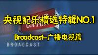 《播送电视篇》Broadcast 影视配景音乐配噪音效素材