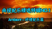 《环境配乐篇》Ambient 影视背景音乐配乐音效素材