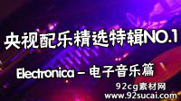《电子音乐篇》Electronica-影视背景音乐配乐音效素材