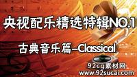 《古典音乐篇》Classical 影视背景音乐配乐音效素材