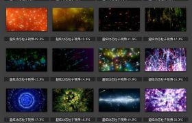 20个超炫动态粒子打包下载 高清背景视频素材 共1.42G
