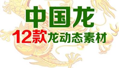 12组高清中国龙 黄金龙 水墨龙打包大合集